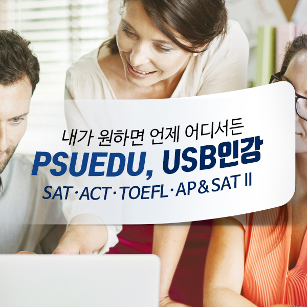 SAT·ACT·TOEFL·AP & SATII USB - PSU에듀센터 USB인강